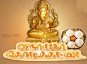 Vinayagar Kozhukattai Contest In Chennai