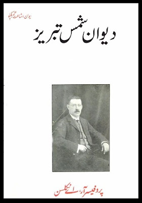 shams tabrizi in urdu pdf