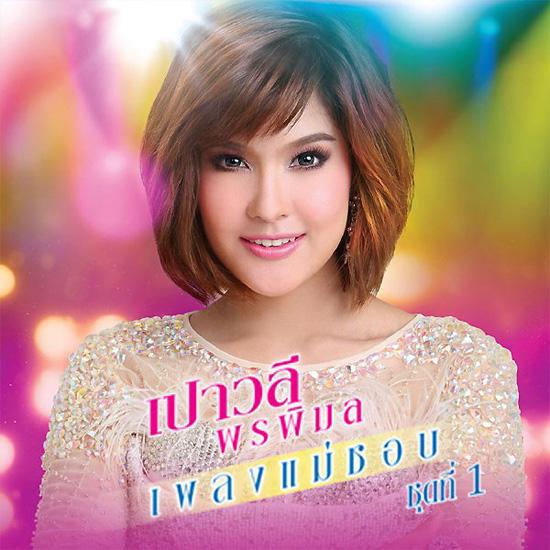 Download [Mp3]-[Album Hit] เพลงเพราะติดหูสมัยคุณแม่ยังสาว ขับร้องใหม่ในรูปแบบ เปาวลี พรพิมล เพลงแม่ชอบ ชุดที่ 1-2 @320Kbps 4shared By Pleng-mun.com