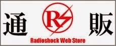 ラジオショック通販サイト