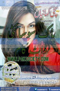 Sachi Kahaniyan September 2015 Read Online
