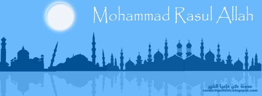 Mohammad-Rasul-Allah