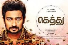 Gethu 2016 Tamil Movie Watch Online