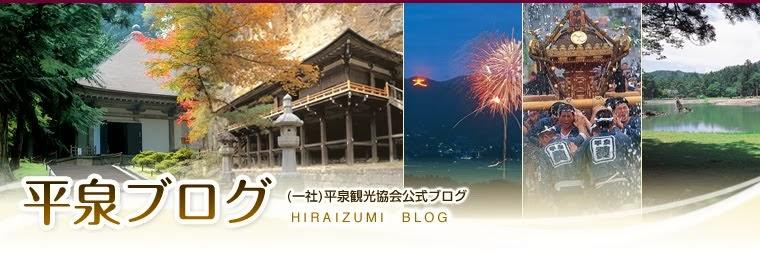 平泉観光協会公式ブログ「平泉ブログ」