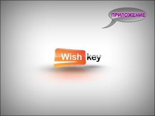 Wishkey