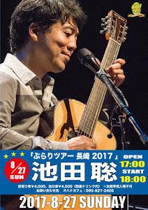 8/27 (日)池田聡ぶらりツアー長崎