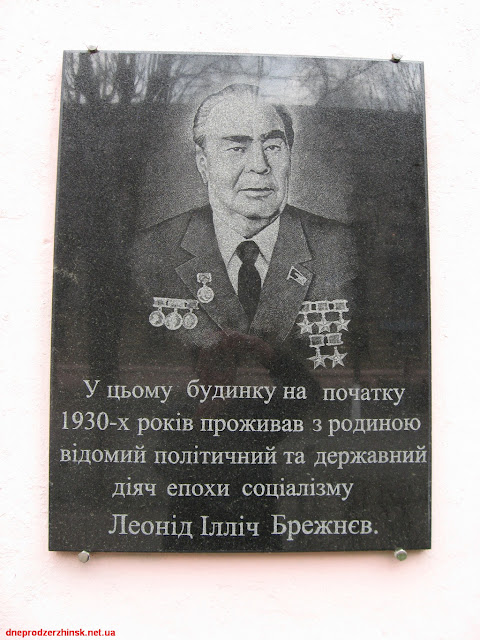 Днепродзержинск. Проспект Пелина 40 - дом в котором жил Л.И. Брежнев.