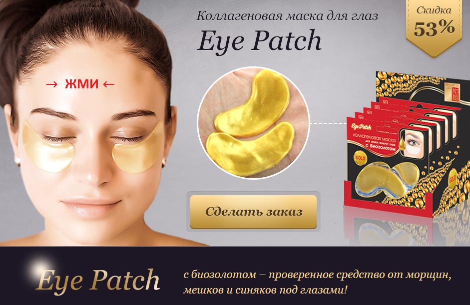 Как сделать маску под глазами мешки