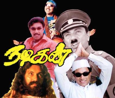 Watch Nadigan (1990) Tamil Movie Online