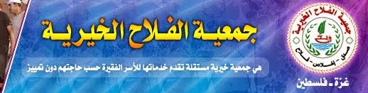 جمعية الفلاح الخيرية - قطاع غزة - فلسطين │ Al Falah Benevolent Society - Gaza