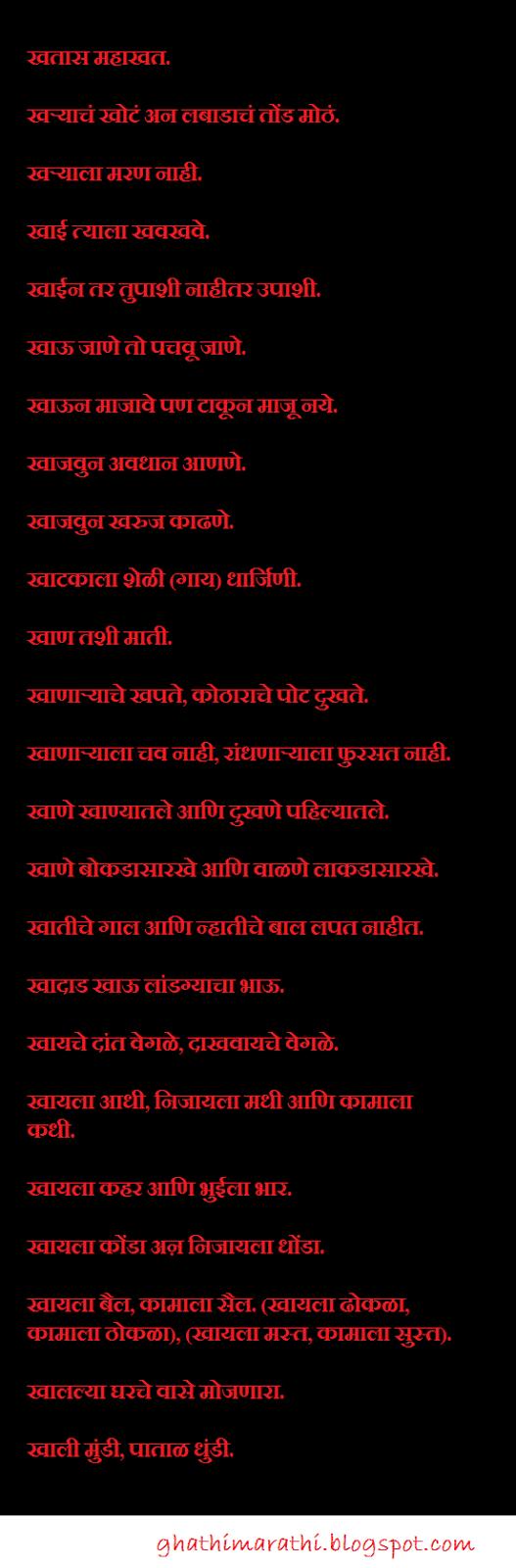 marathi mhani starting from kha1