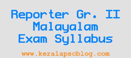 Kerala PSC Reporter Grade 2 Malayalam Exam Syllabus