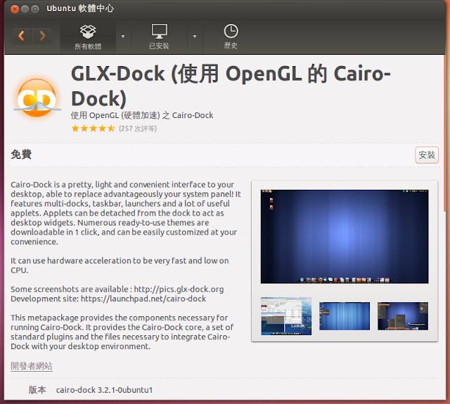 Ubuntu 軟體中心