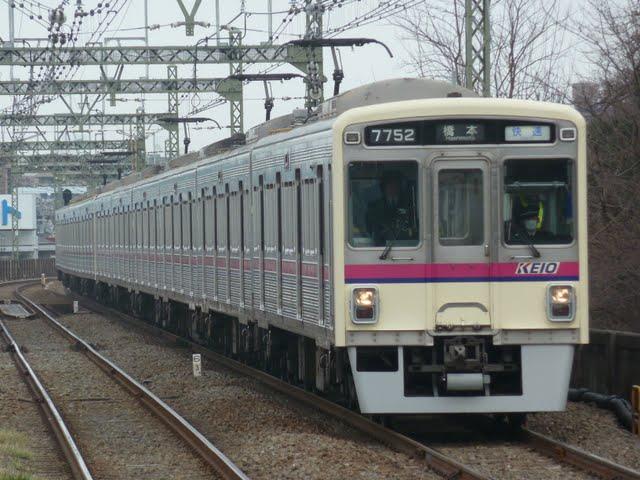 京王電鉄 快速 橋本行き2 7000系幕式
