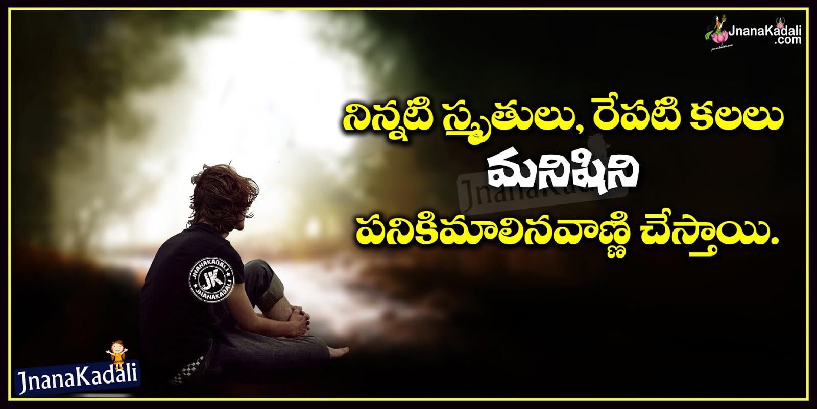 Powerful Telugu Quotes On Life In Telugu Language Schools Lessons