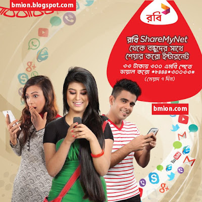 Robi-ShareMyNet-Packs-Share-Internet-Create-Group-And-You-Group-Friends-Enjoy-Same-Internet-Pack