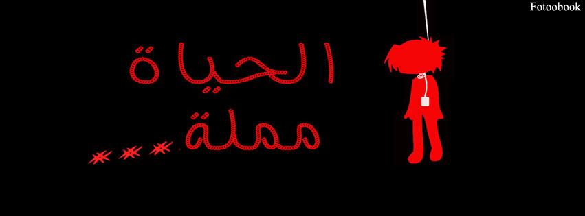 الحياة مملة | Fb: fbcovers4free.blogspot.com/2012/08/blog-post_1034.html#!