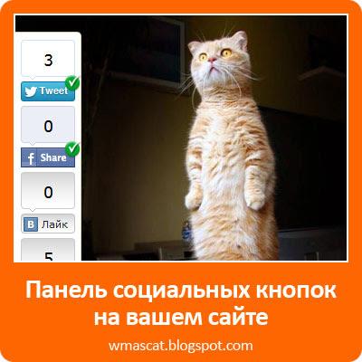 Панель социальных кнопок на вашем сайте