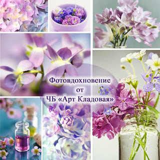 """Рубрика """"Фотовдохновение"""" до 15/04"""