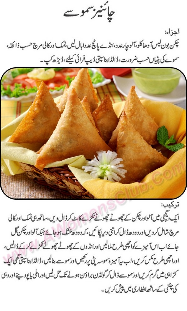 Chinese Sm0say Recipe In Urdu Pakistani Food