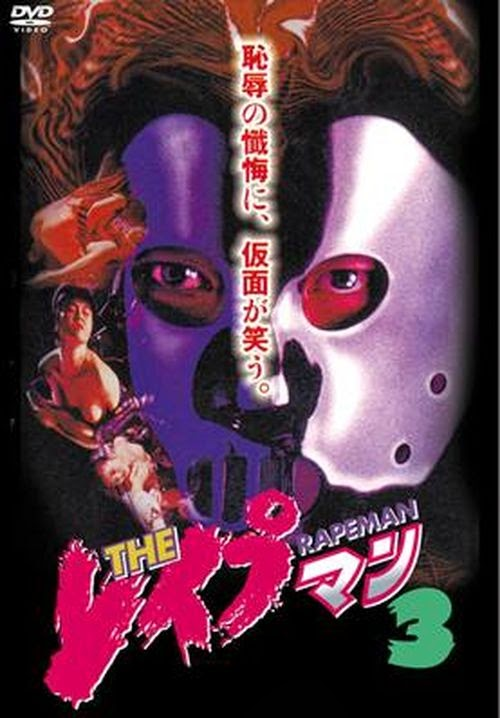 The Rapeman 3 / The Reipuman 3 1994