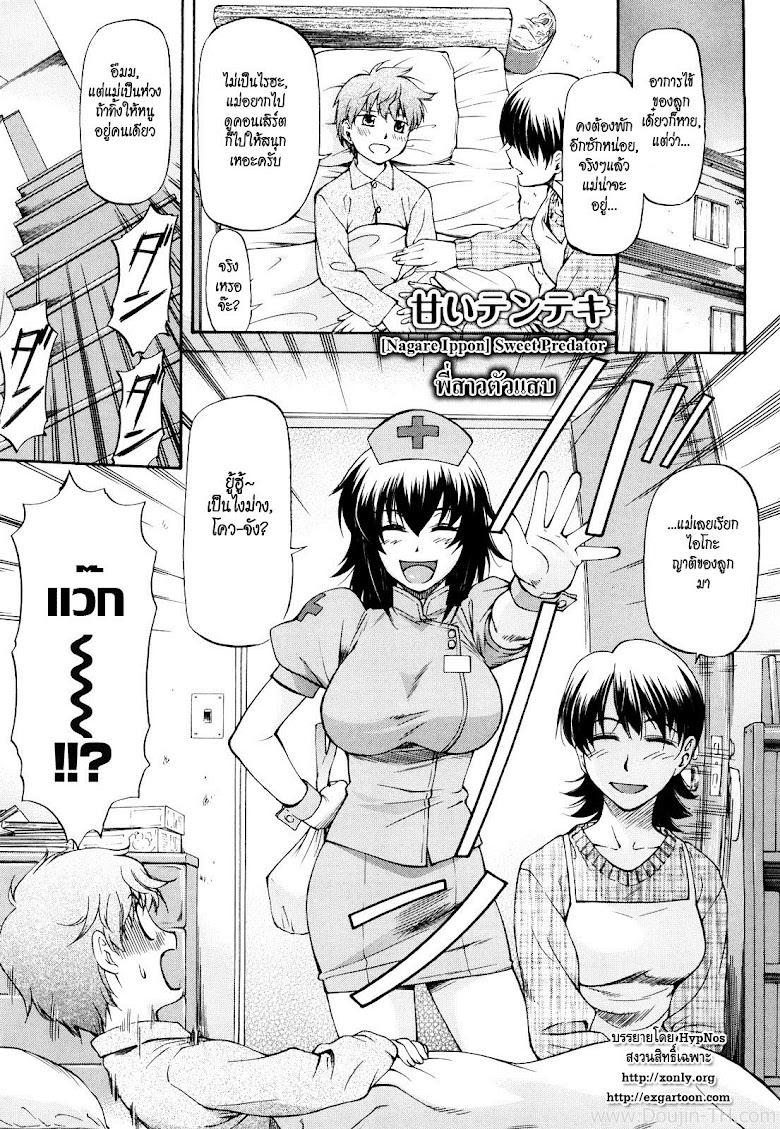 พี่สาวตัวแสบ - หน้า 1