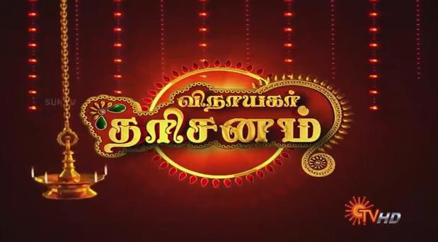 Vinayagar Dharisanam   Dt 09-09-13 ,Sun TV Vinayagar Chathurthi Special Program Watch Online
