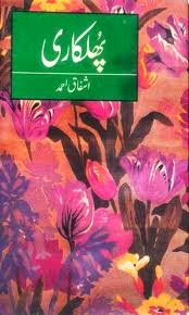 Phulkari by Ashfaq Ahmed complete pdf Urdu book