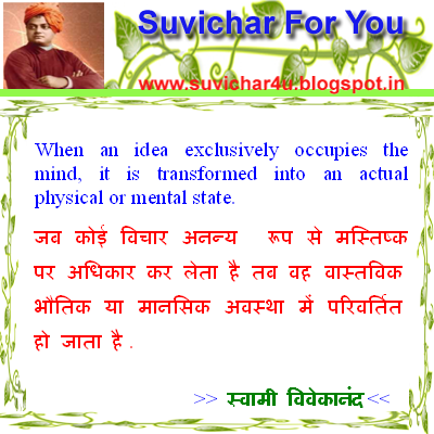 When an idea exclusively occupies the mind, it is transformed into an actual physical or mental state.