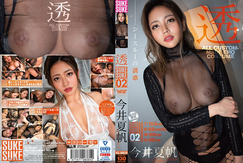 SKSK-002 Kaho Imai See-through Pantyhose