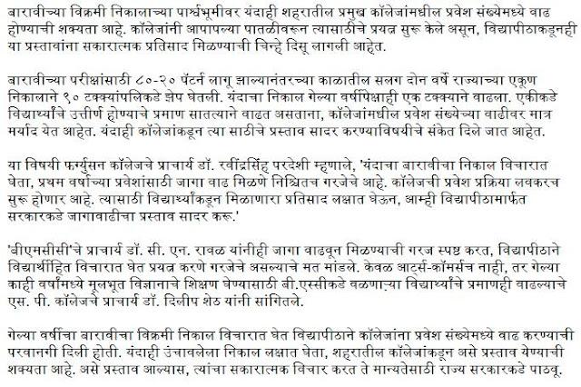 Pune University FYBCOM Admission 2015 Details