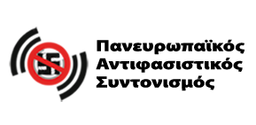 Πανευρωπαϊκός Αντιφασιστικός Συντονισμός