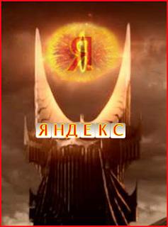 Всевидящее Око Яндекса