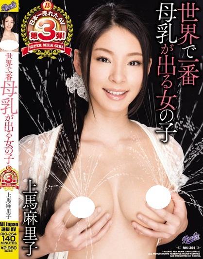 『世界最會噴奶的女人』三世- 上馬麻里子