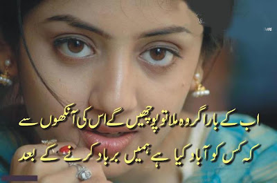 Short Urdu Sad Poetry