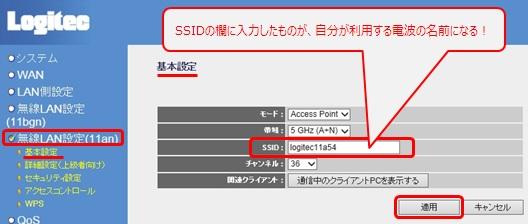 [無線LAN設定(11an)]⇒[基本設定]からSSIDの変更/確認が可能