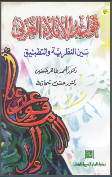 قواعد الإملاء العربي بين النظرية والتطبيق - أحمد حسين وحسن شحاتة pdf