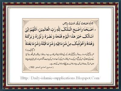 صبح و شام کی دُعائیں - ۹