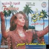 Fairouz-Baktob Essmak Ya Habibi