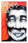 Exposição Grafite & Poesia