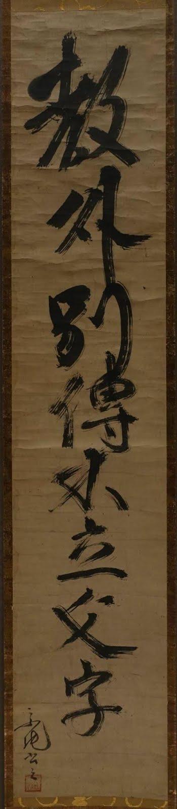 一休宗純 墨跡「教外別伝不立文字」