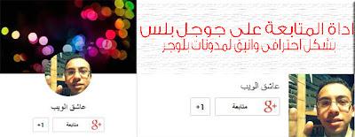 اداة المتابعة على جوجل بلس بشكل احترافى وانيق لمدونات بلوجر