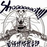 Shooooooot!!! 2014リマスター / 首領蜂隊軽音部