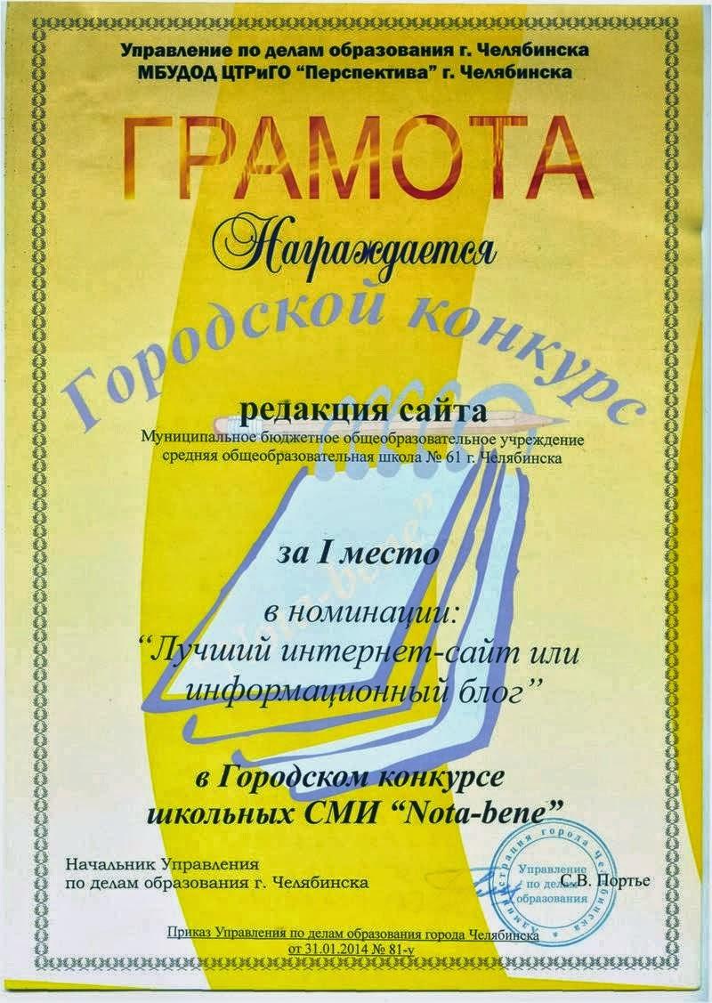 """Городской конкурс школьных СМИ """"Nota-bene - 2014"""""""