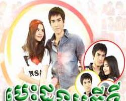 [ Movies ] Besdoung Arkkeney ละคอร ดวงใจอัคนี - Khmer Movies, Thai - Khmer, Series Movies
