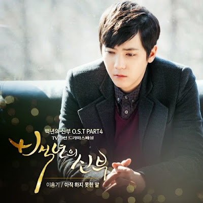 Lagu Drama Bride of The Century OST