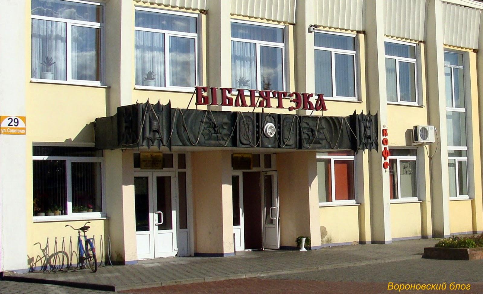 Вороновская районная библиотека