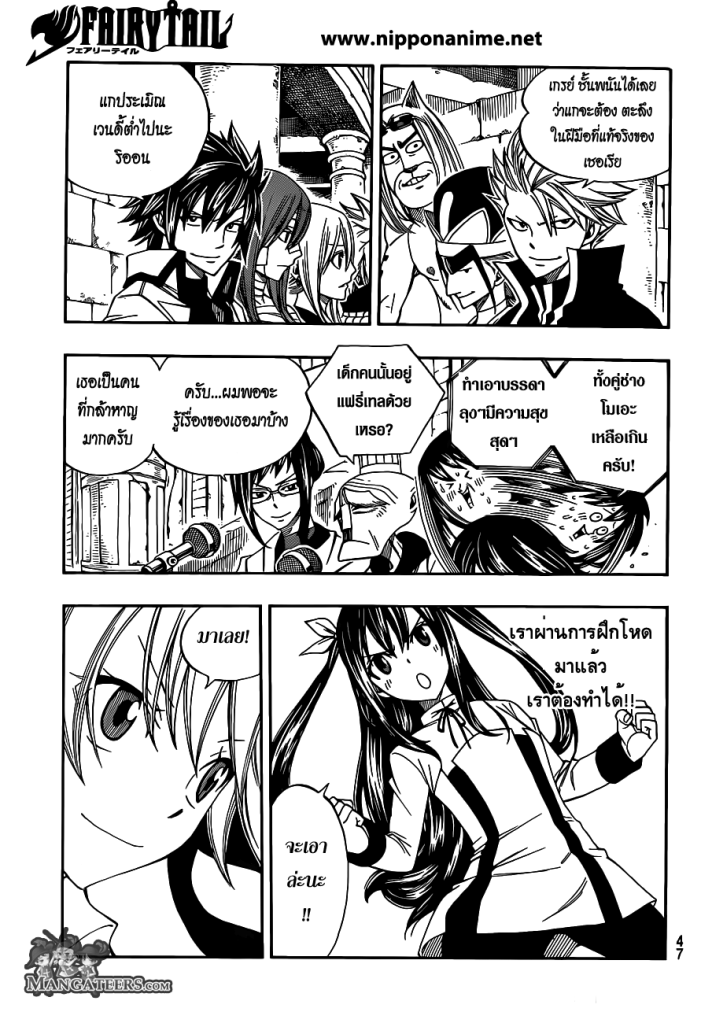 Fairy Tail 288 TH