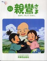 Anime sur le vie de Shinran (sous-titré en anglais) Cliquez !