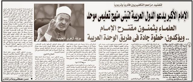 الامام الاكبر يدعوا الدول العربية لتبني منهج تعليمي موحد